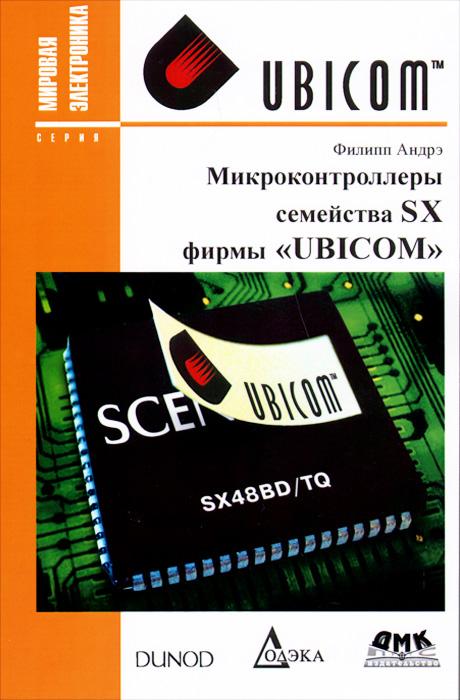 """���������������� ��������� SX ����� """"UBICOM"""""""