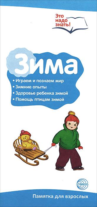 Зима. Памятка для взрослых ( 978-5-9949-1291-1 )