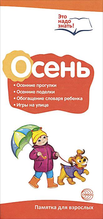 Осень. Памятка для взрослых ( 978-5-9949-1289-8 )