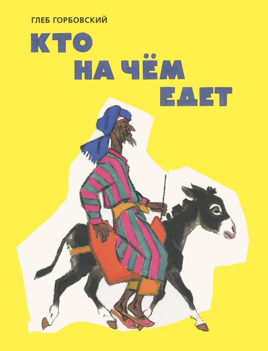 Кто на чём едет12296407Напевные, музыкальные строчки стихотворений ленинградского поэта Глеба Яковлевича Горбовского бегут и зовут читателя за собой в дальний путь, как весёлая тропинка - путешественника: пешком, на велосипеде, на автомобиле, в лодке, на осле, верблюде, слоне и даже на… ракете! Остроумные и выразительные иллюстрации к книге нарисовал выдающийся мастер книжной графики Николай Михайлович Кочергин.