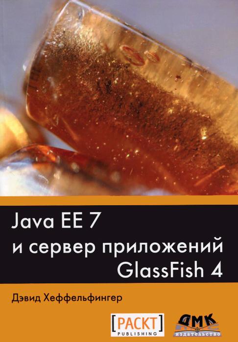 Java EE 7 � ������ ���������� GlassFish 4