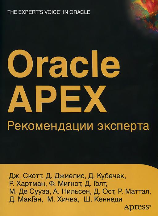 Oracle APEX. Рекомендации эксперта