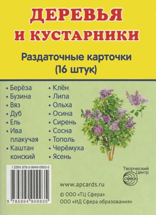 Деревья и кустарники (набор из 16 раздаточных карточек) ( 978-5-9949-0993-5 )