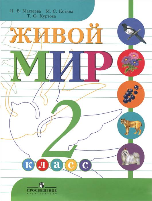 Живой мир. 2 класс. Учебник