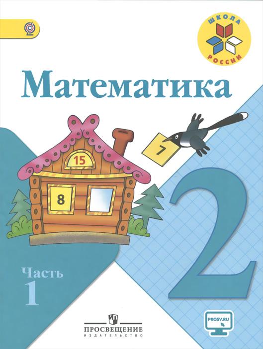 Математика 2 класс учебник м.а.бантов м.и.моро