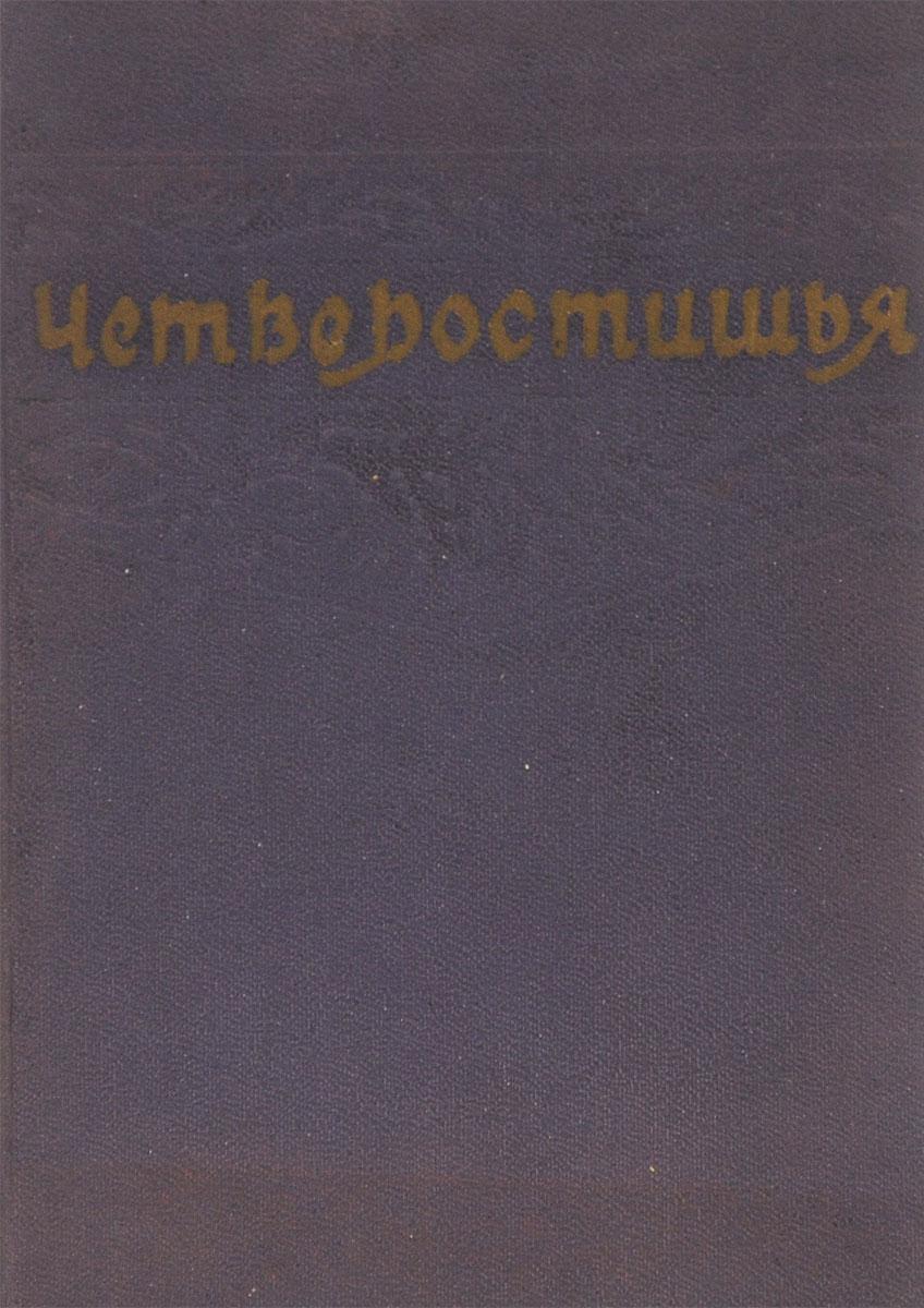 Четверостишья (из таджикской народной лирики)791504Четверостишья - одна из самых распространенных форм таджикской классической и устной поэзии. Четверостишья, помещенные в данном сборнике, народные. Авторы их забыты или вообще никогда не были известны.
