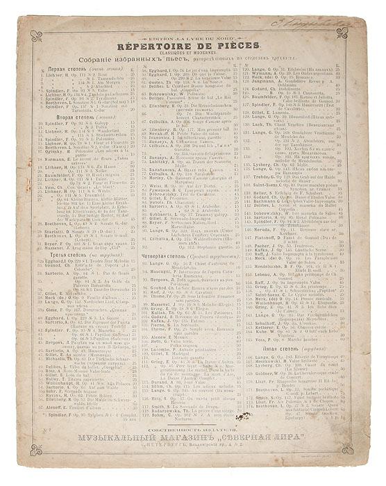 """Romance """"A l'etoile du soir"""". De l' Opera """"Tannhauser"""", de Wagner. Op. 94, № 2"""