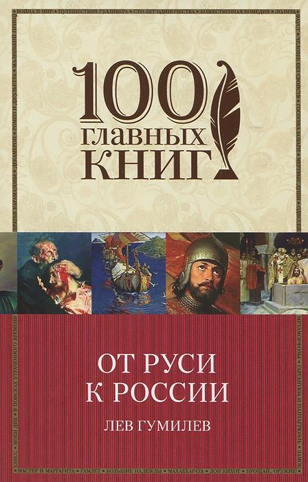 От Руси к России ( 978-5-699-83283-5 )