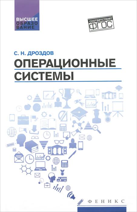 Операционные системы. Учебное пособие ( 978-5-222-25569-8 )
