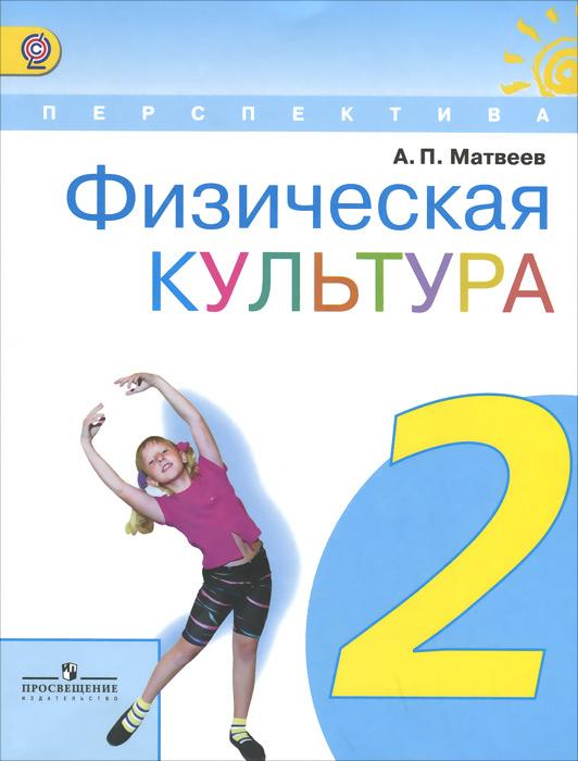 Физическая культура. 2 класс. Учебник ( 978-5-09-037886-4 )