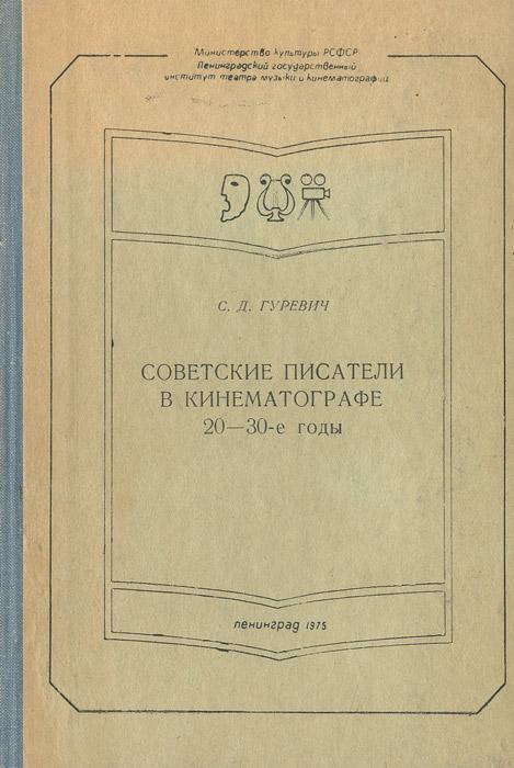 Советские писатели в кинематографе (20-30-е годы)