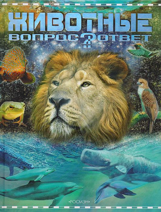 Животные12296407Эта книга - попытка дать ответы на самые неожиданные детские вопросы о животных: «Есть ли рогатые лягушки?», «Какие рыбы спят в рубашках?», «Могут ли птицы летать хвостом вперед?», «У какого зверя зубы расположены в желудке?» - и на многие другие. Перед вами откроется удивительный мир животных от самых маленьких насекомых до огромных китов, а интересные иллюстрации помогут сориентироваться в нем.