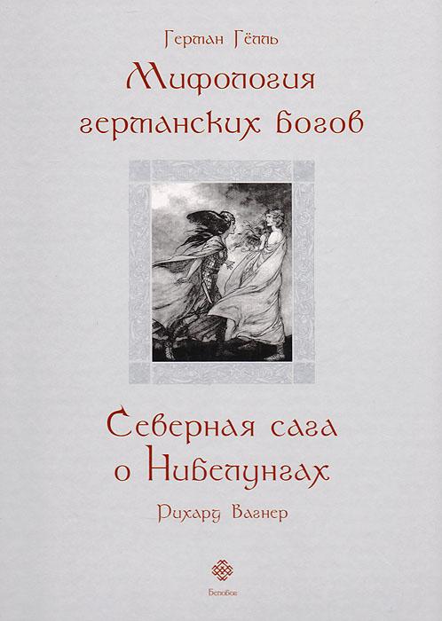 Мифология германских богов. Северная сага о Нибелунгах
