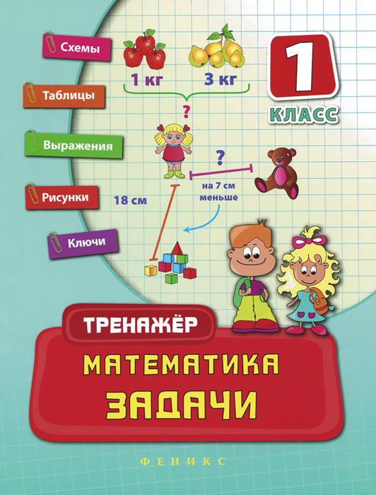 Математика. 1 класс. Задачи12296407Практическое пособие Математика. 1 класс. Задачи предназначено для самостоятельной работы учащихся и содержит все виды задач, предусмотренные программой по математике для 1 класса. Издание включает задания различных типов для отработки и закрепления практических математических навыков. В середине книги размещены ключи ко всем заданиям, которые позволят эффективно проверить правильность выполнения упражнений. Издание рассчитано на учащихся младших классов, их родителей и учителей.