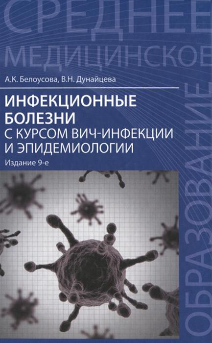 Инфекционные болезни с курсом ВИЧ-инфекции и эпидемиологии. Учебник ( 978-5-222-26186-6 )