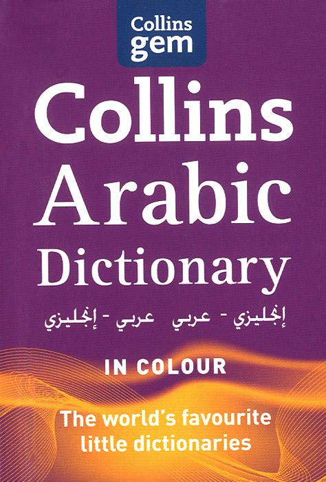 Collins Arabic Dictionary