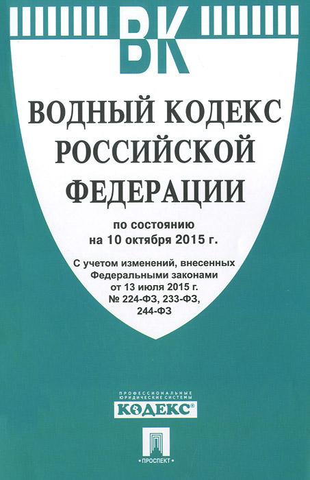 Водный кодекс Российской Федерации ( 978-5-392-19520-6 )