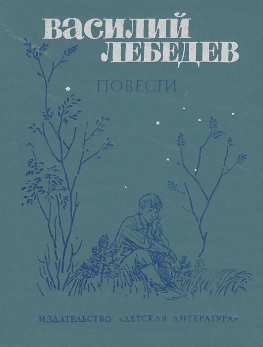 Василий Лебедев. Повести