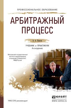 Zakazat.ru: Арбитражный процесс. Учебник и практикум. А. А. Власов