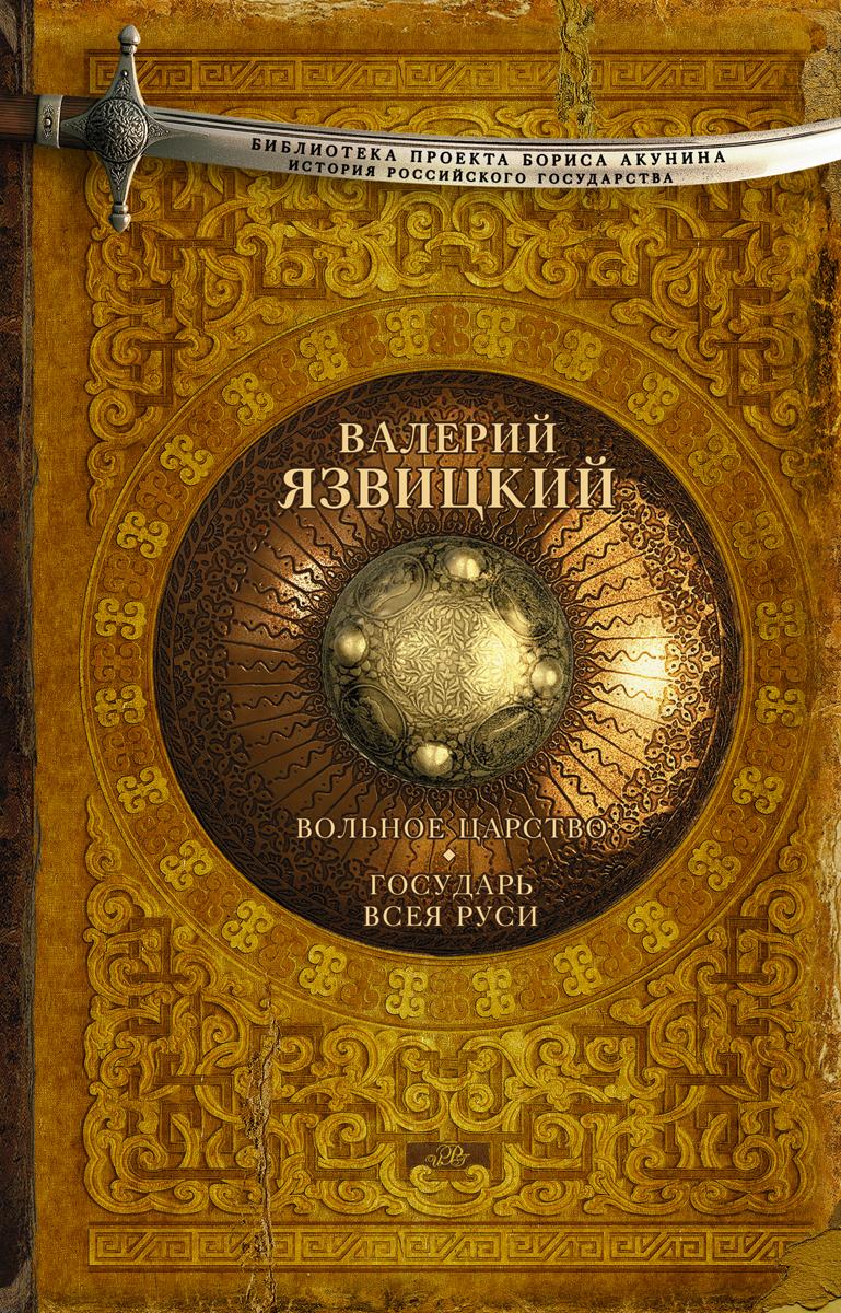 Валерий Язвицкий. Иван III - государь всея Руси. Книги 4-5. Вольное царство. Государь всея Руси