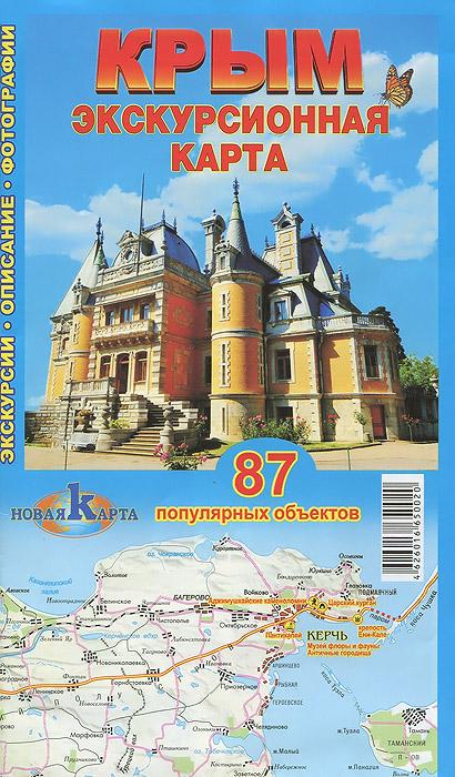 Крым. Экскурсионная карта. 87 популярных объектов