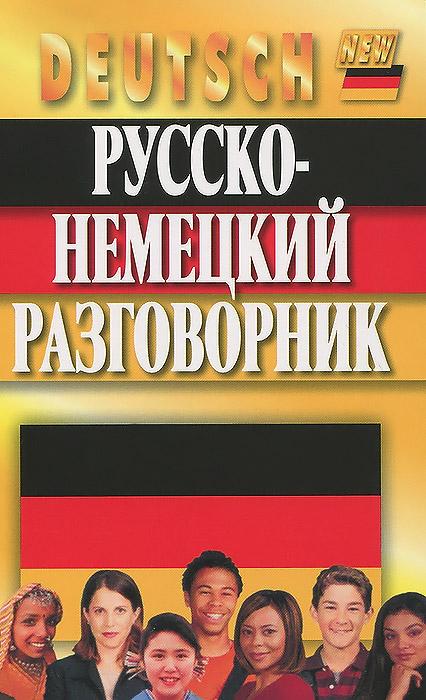 Русско-немецкий разговорник ( 978-5-8475-0893-3 )