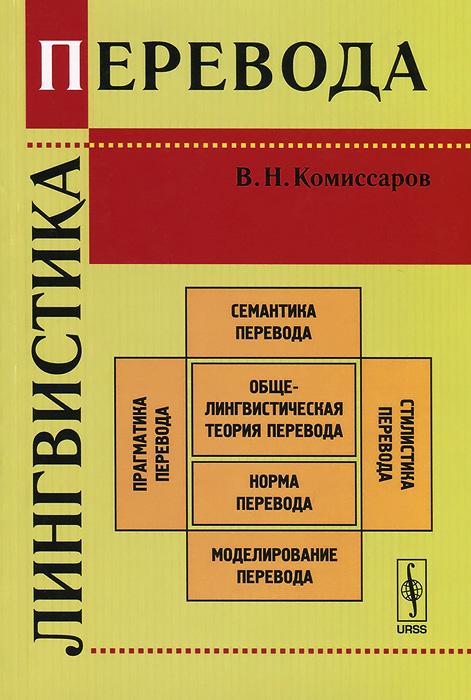Лингвистика перевода ( 9785397051132, 978-5-397-05113-2 )