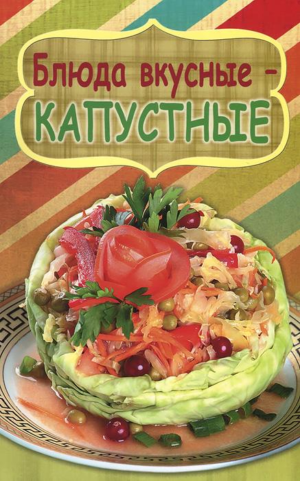 Блюда вкусные - капустные