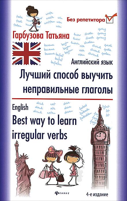 ���������� ����. ������ ������ ������� ������������ ������� / English: Best Way to Learn Irregular Verbs