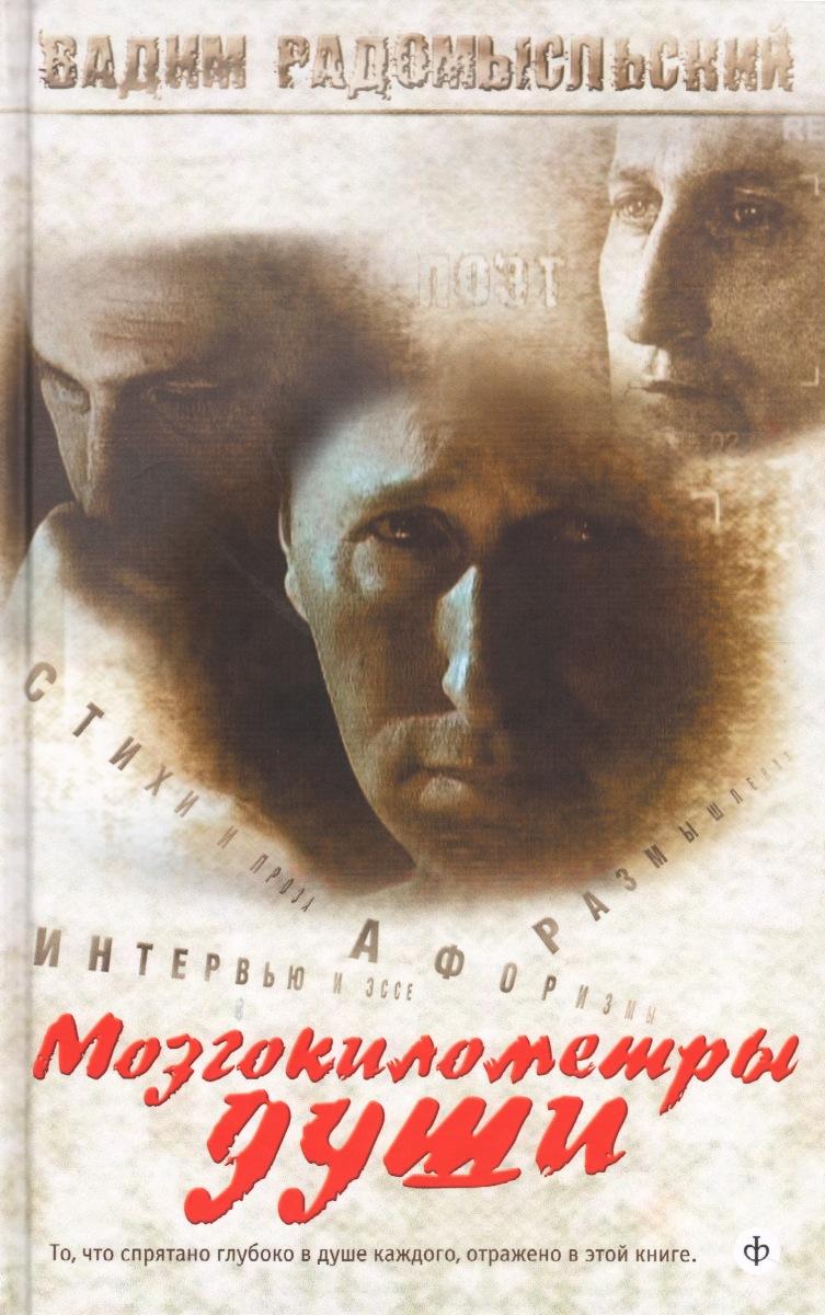 Мозгокилометры души (+ DVD-ROM)