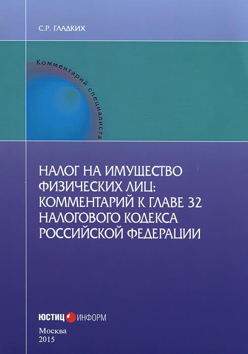 Налог на имущество физических лиц. Комментарий к главе 32 Налогового кодекса Российской Федерации (постатейный) ( 978-5-7205-1285-9 )