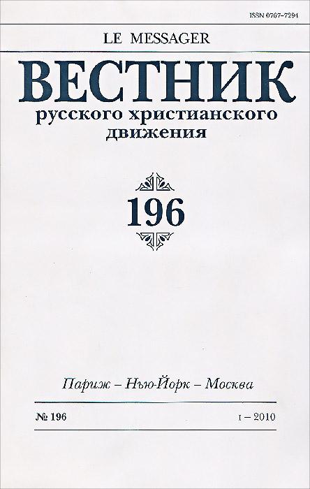 Вестник русского христианского движения, №196, 2010