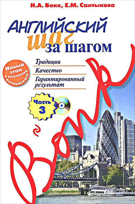 ���������� ��� �� �����. ����� 3 (+ CD-ROM)