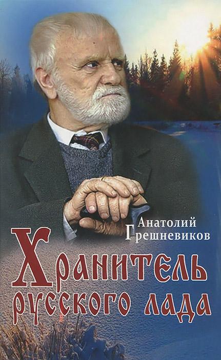 Хранитель русского лада