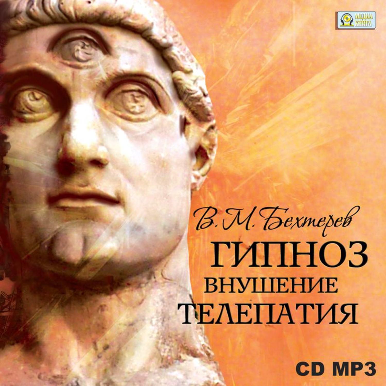 Фемдом аудио гипноз на русском языке 10 фотография