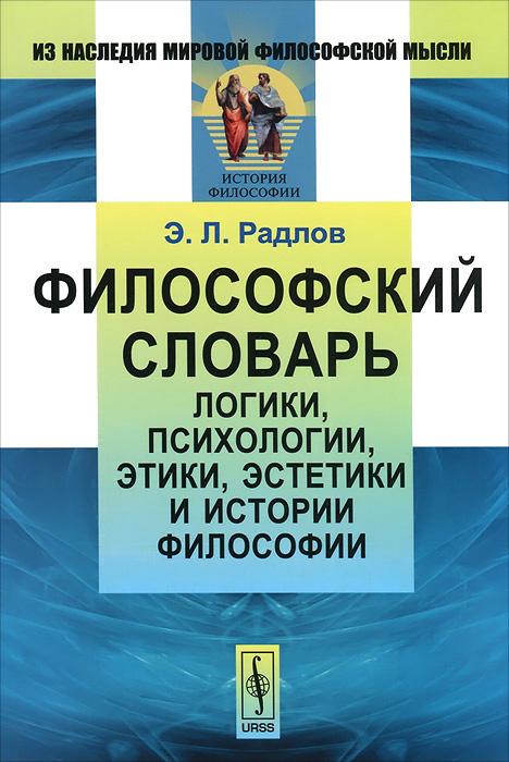 Философский словарь логики, психологии, этики, эстетики и истории философии