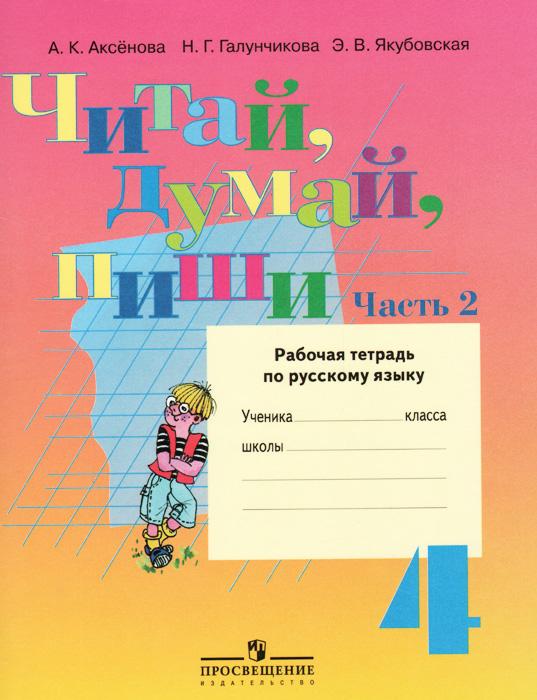 Читай, думай, пиши. 4 класс. Рабочая тетрадь по русскому языку. В 2 частях. Часть 2 ( 978-5-09-037804-8 , 978-5-09-0363-092-3 )