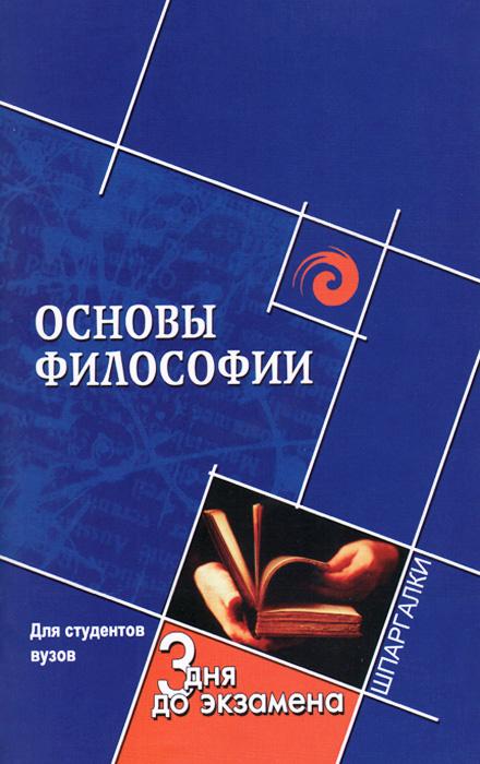 Основы философии ( 978-5-222-25819-4 )