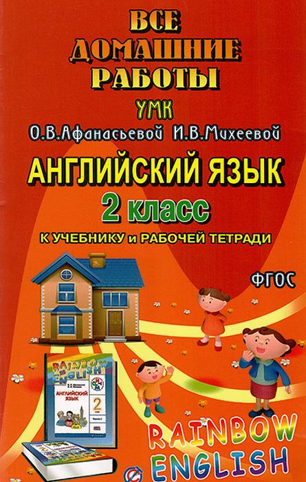 Английский язык. 2 класс. Все домашние работы к УМК О. В. Афанасьевой , И. В. Михеевой