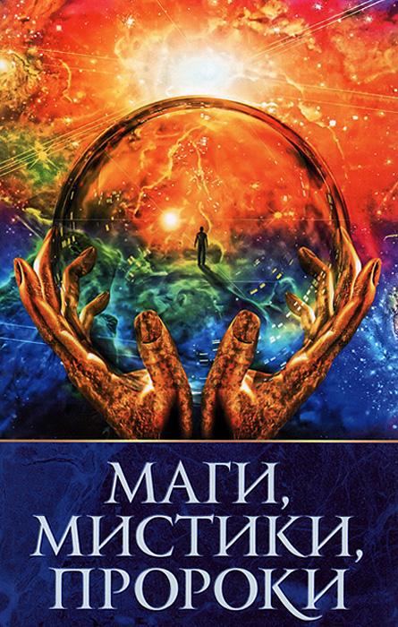 Маги, мистики, пророки ( 978-5-4423-0150-2 )