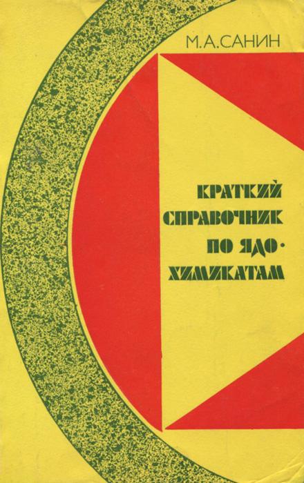 Краткий справочник по ядохимикатам