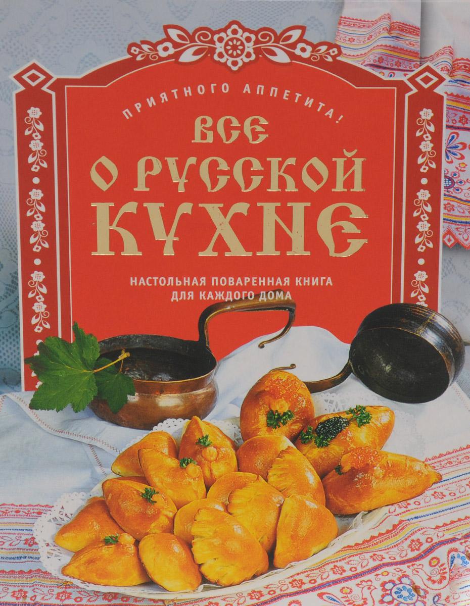 Все о русской кухне