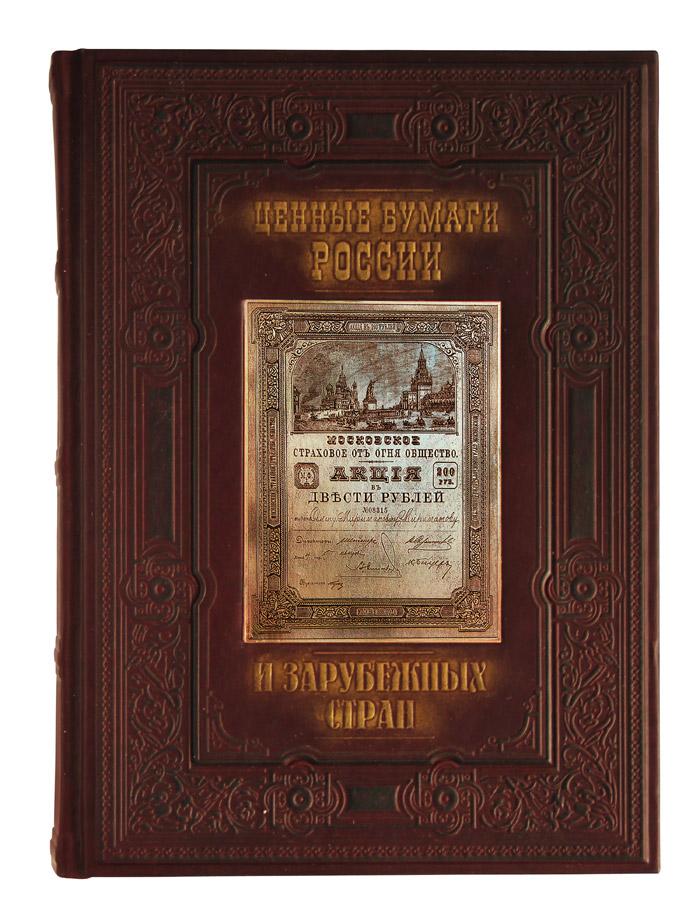Ценные бумаги России и зарубежных стран (эксклюзивное подарочное издание) ( артикул 560(гр) )