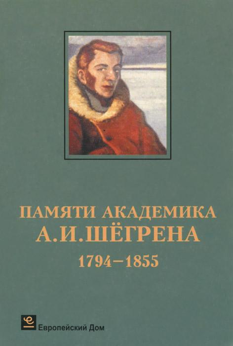 Памяти академика А. И. Шёгрена. 1794-1855