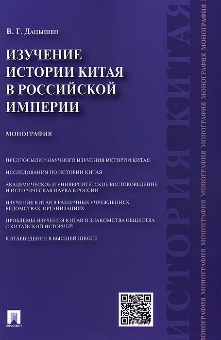 Изучение истории Китая в Российской империи ( 978-5-392-18835-2 )