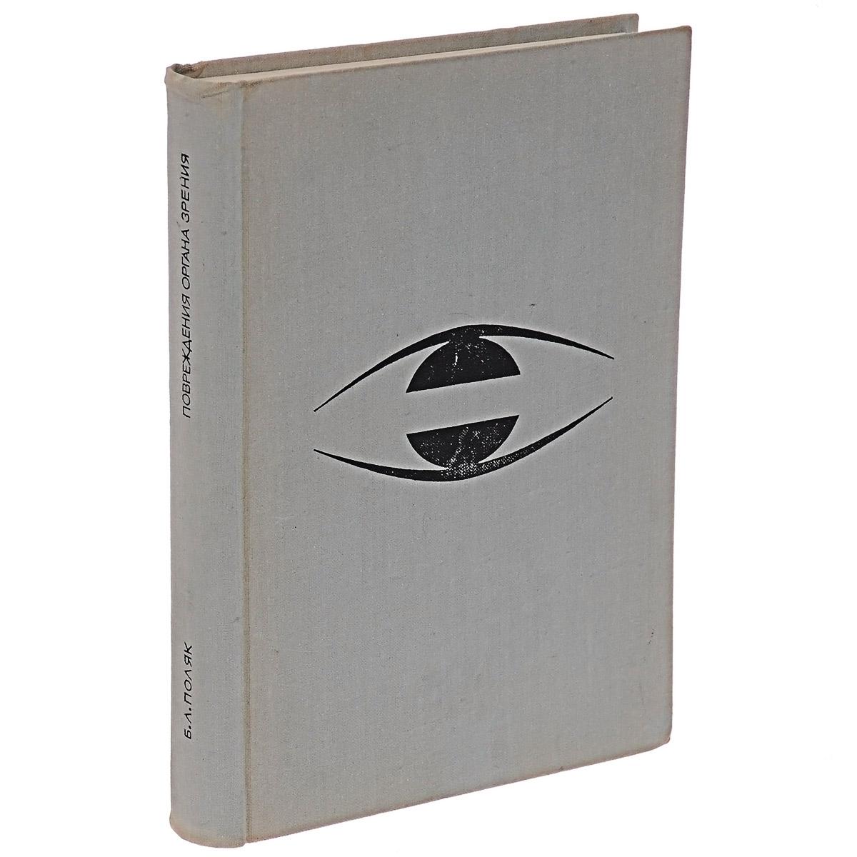 Повреждения органа зрения