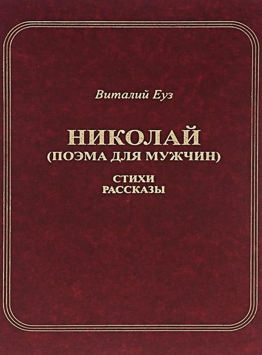 Николай. Поэма для мужчин. Стихи. Рассказы