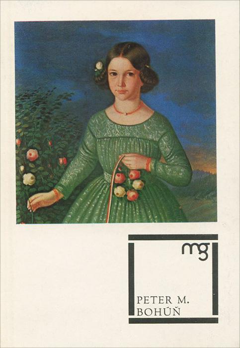 Mala galeria: Zvazok 6: Peter M. Bohun
