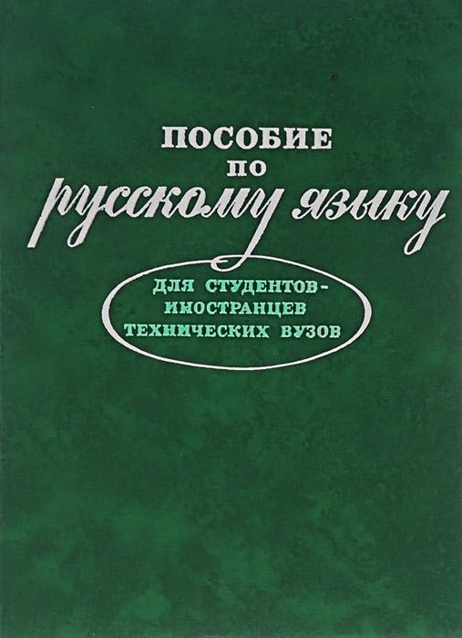 Пособие по русскому языку для студентов-иностранцев технических вузов