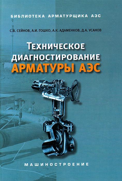 Техническое диагностирование арматуры АЭС